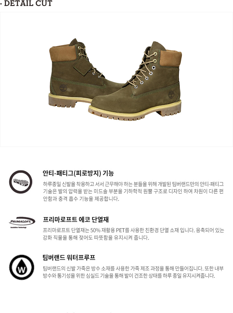 TIMBERLAND 6-INCH PREMIUM BOOT, DETAIL CUT